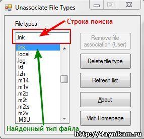 Исправляем ассоциации типов файлов