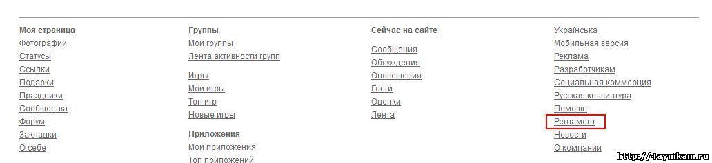 Удаление своего профиля с сайта Одноклассники