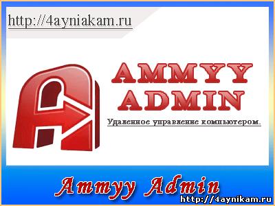 инструкция Ammyy Admin - фото 7