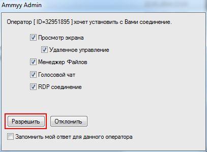 инструкция Ammyy Admin - фото 8