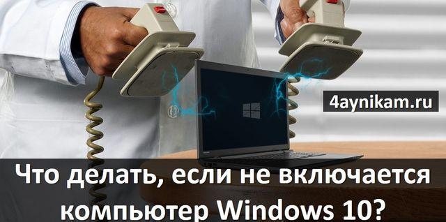 новые ресиверы что делать если не включается компьютер получилось, что менеджеры