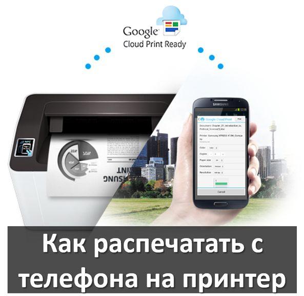 Как с телефона распечатать на принтере