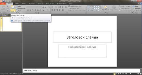 Как делать слайды для презентации на компьютере