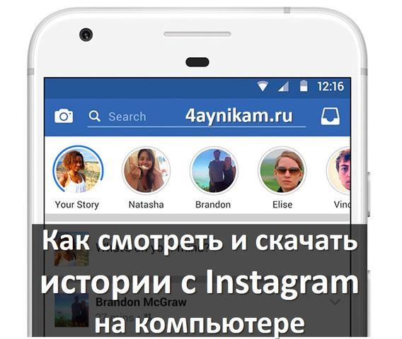 инстаграм найти человека если не зарегистрирован