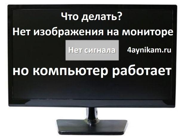 что делать если монитор не показывает изображение