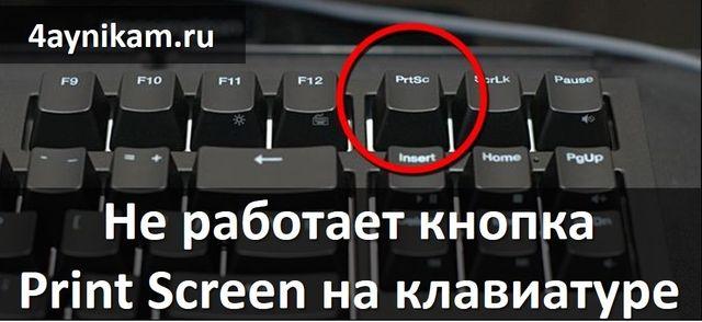 Не работает кнопка Print Screen на клавиатуре