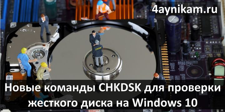 Новые команды CHKDSK для проверки жесткого диска на Windows 10