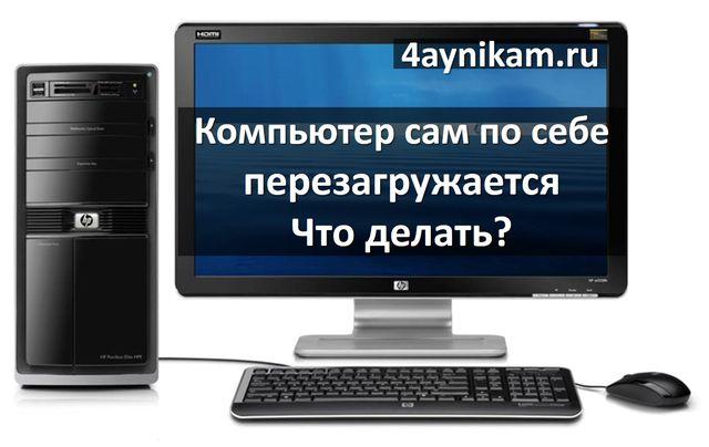 Что делать если компьютер перезагружаеться сам 11